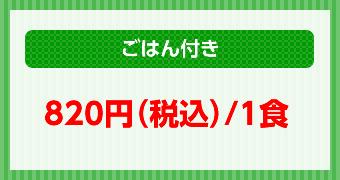 ごはん付き820円