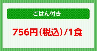 ごはん付き756円